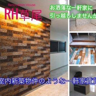 室内動画公開中 6万円台で入居可能!室内新築物件のような一軒家賃貸...