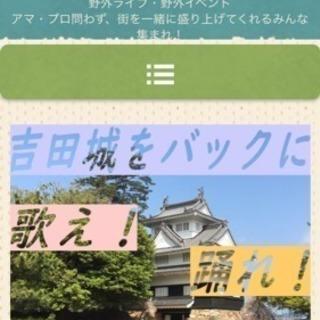 【豊橋公園吉田城野外ライブ】出演者急遽大募集!