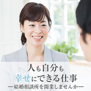 結婚相談所の独立開業なら日本結婚相談所連盟。粗利率90%以上の高利...