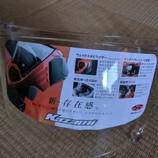 【ヘルメット】シールド