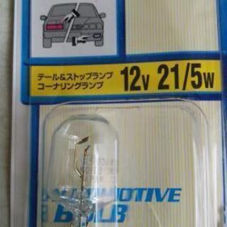 自動車用 テールランプ