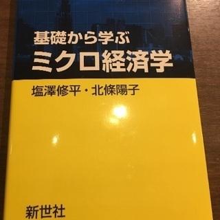 「新品」基礎から学ぶ ミクロ経済学