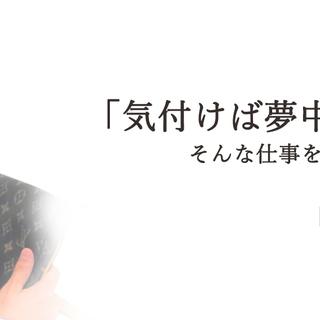 【月給230000円~】未経験から一生もののスキルを身に付けません...