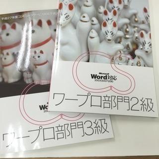 Word問題集3級・2級