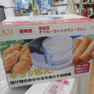新品 ゆきり名人 OCM-T8F 油カット器 揚げ物用 オイル...