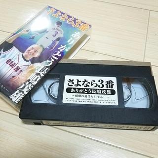 【非売品】さよなら3番 ありがとう長嶋茂雄 VHS ビデオ