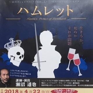 英語で『シェイクスピア劇』輪読会