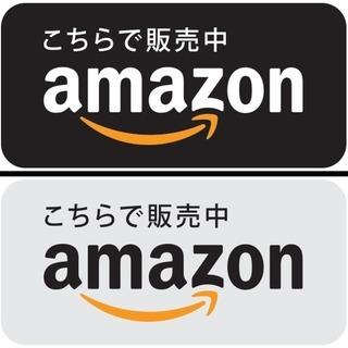 【ネットショップ運営】Amazonマーケットプレイス 運営のお手...