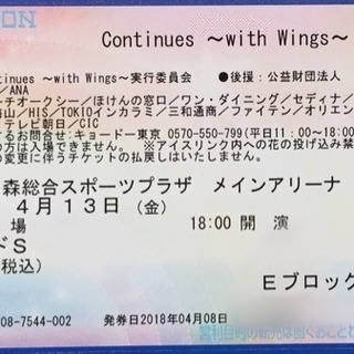 Continues ~with Wings ~ 羽生結弦凱旋、そ...