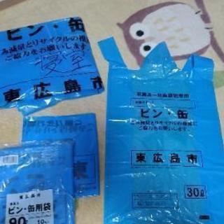 東広島市 指定ごみ袋 ビン・缶用