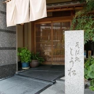 客層が良いので安心‼︎1800円相当の天ぷらそば賄い付き!蕎麦屋...
