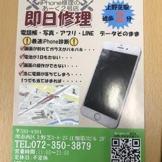 【格安】iPhone修理 バッテリー交換