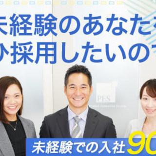 防犯プランナー【新規部署開設に伴いスターティングメンバー20名大量...
