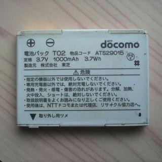 電池パック(ドコモ スマートフォン dynapocket T-01B)
