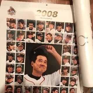 ジャイアンツカレンダー2008
