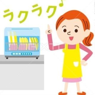 現金手渡し可能‼️食器洗浄業務❗️