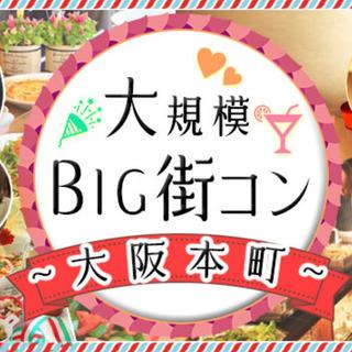 4月14日(土) 『大阪本町』【MAX150名♪】駅チカ★立食スタ...