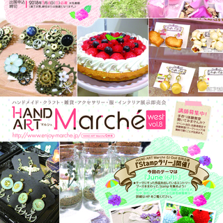 2018/6/3「HAND ART Marché west vol...
