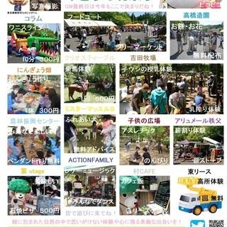 みどりの村祭り2018春