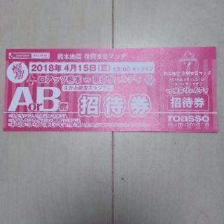 サッカー J2リーグ 4/15(日) ロアッソ熊本 vs 東京ヴェルディ