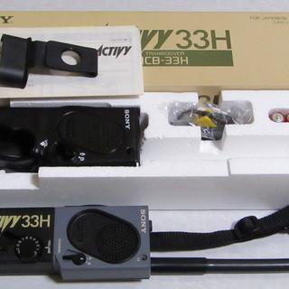 トランシーバー ICB33 新品レア物