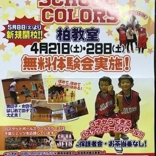 3歳からできるバスケットボールスクール 千葉県柏市に新規開…