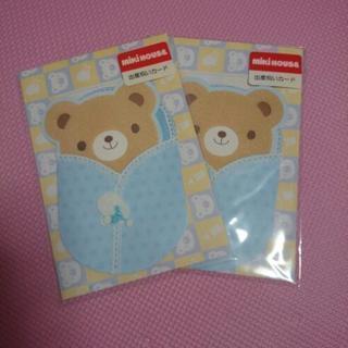 ミキハウス 出産祝いカード