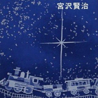 "5/20(日)PM ""銀河鉄道の夜"" 課題本読書会in大阪(午後の部)"