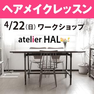 4/22(日) ヘアメイクレッスン!プロが教えるワークショップ!