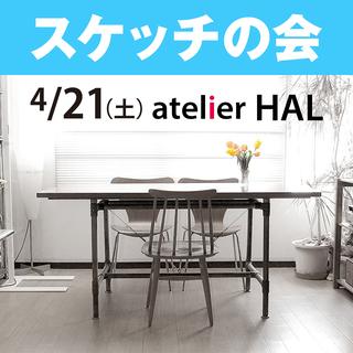 4/21(土) スケッチの会 〜描きたいと思いながら…なかなか描...