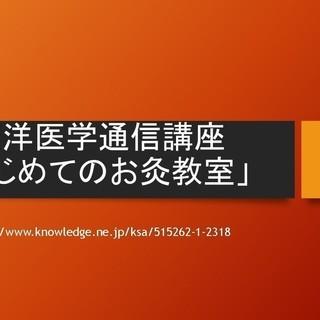 東洋医学通信講座「はじめてのお灸教室」