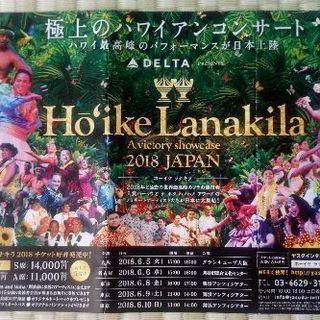 ホーイケラナキラ(Ho'ike Lanakila-フラ)のチケッ...