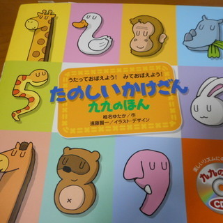 九九の本CD付(新品)値下げしました。300円→100円