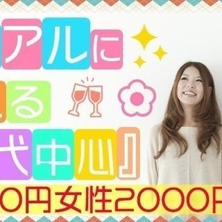 4月14日(4/14) 『新宿』 【女性:2000円 男性7000...