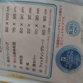 ミニベビーベッド&敷パット&布団セット¥3000