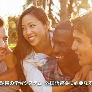 日本全国に対応!スカイプで世界中から超優秀なネイティブが英語、スペイン語、フランス語を教える!無料体験レッスンあり。 - 千代田区