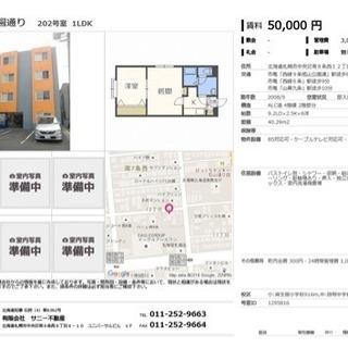 ススキノ付近 オススメ物件💞初期費用最安値でお引越しするならサニー不動産へ😊 - 札幌市