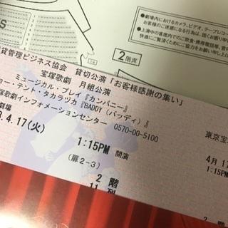 宝塚歌劇 月組 4/17(火) 貸切公演
