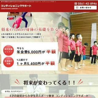 幼児、小学生のスポーツスクール