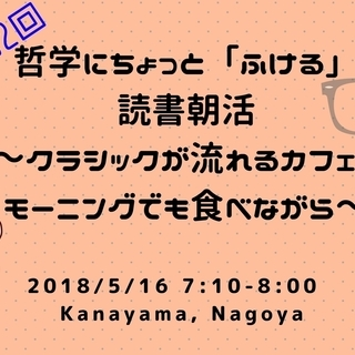 5/16 第2回 哲学にちょっと「ふける」読書朝活 ~クラシックが...