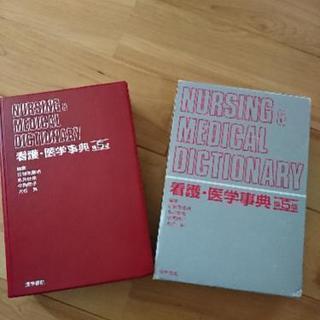看護、医学辞典