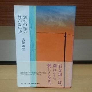 小説2冊セット「別れの後の静かな午後」「女神たちの森」