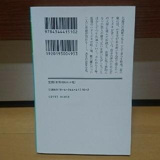 2冊セット「ハナミズキ」「天国の本屋」 - 京都市