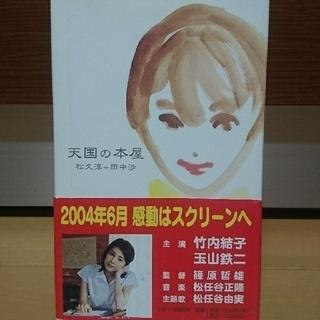 2冊セット「ハナミズキ」「天国の本屋」 - 本/CD/DVD