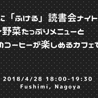 4/28 哲学に「ふける」読書会ナイト ~野菜たっぷりメニューと ...