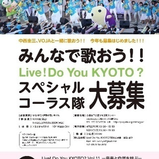 Live! Do You KYOTO? Vol.11 ー音楽と自然...