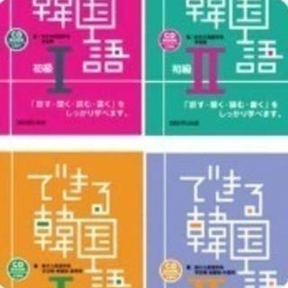 世界でいちばんわかりやすい韓国語教室!ハングルの制作原理、発音の仕...
