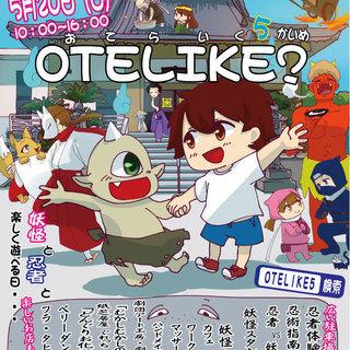 OTELIKE~おてらいく?~5回目!!
