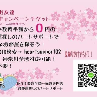 ʕ•̫͡•ʔ僕と電話でお部屋探しをしよう!仲介手数料半額から0円...