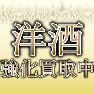 買取専門 楽福  洋酒&焼酎 強化買取中!